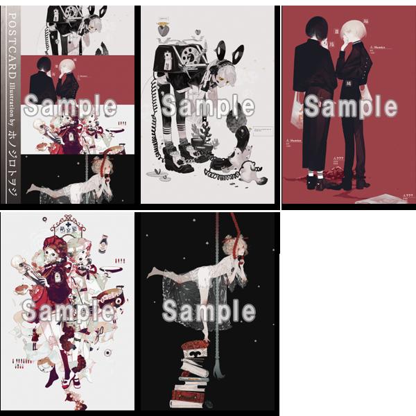 ホノジロトヲジ/ポストカードセット