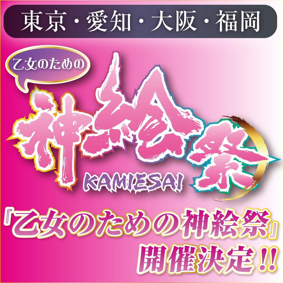 全国4都市にて【乙女のための神絵祭】開催決定!!